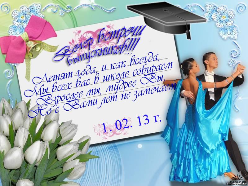 Приглашение встречи выпускников